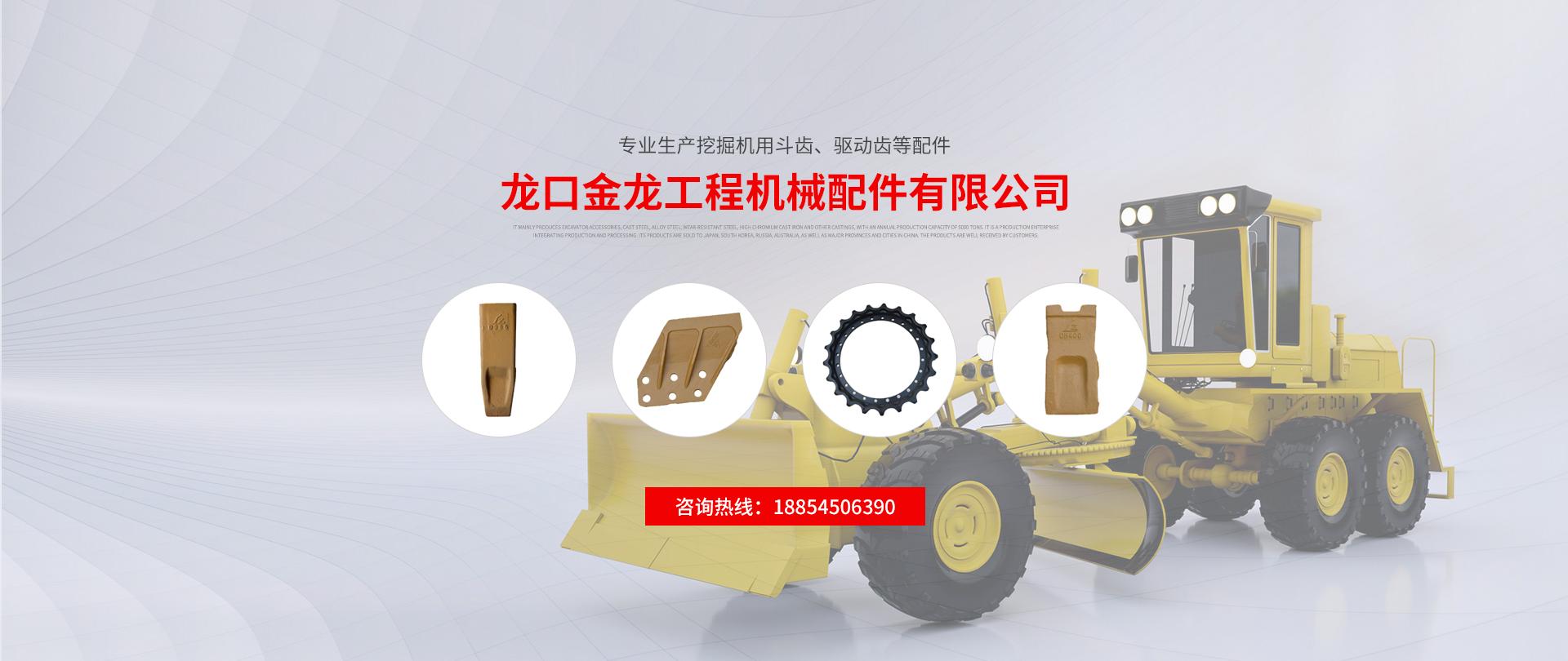 挖掘机斗齿生产厂家